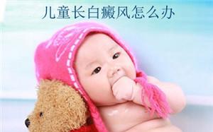 武汉小儿患上白癜风该怎么办