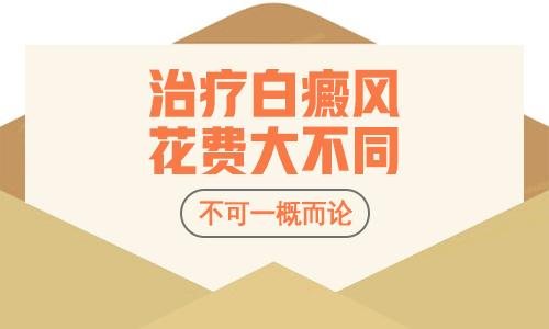 武汉治疗白癜风要注意分期治疗