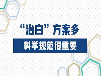 武汉白癜风应该怎样治疗