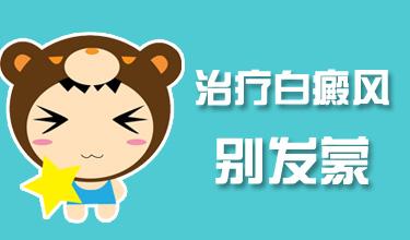 武汉怎么护理儿童白癜风